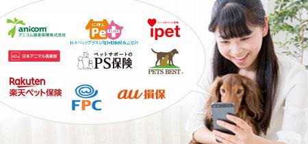 ペット保険会社から選ぶ