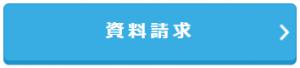 日本アニマル倶楽部のペット保険「プリズムコール®」資料請求