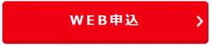 日本アニマル倶楽部のペット保険「プリズムコール®」WEB申込