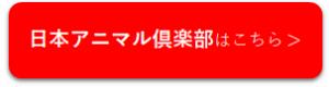 日本アニマル倶楽部ペット保険プリズムコール® うさぎ等小動物・鳥・爬虫類の保険