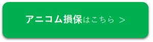 アニコム損保 どうぶつ健保ふぁみりぃ(鳥・うさぎ・フェレット用ペット保険)