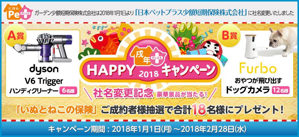 日本ペットプラス少額短期保険 社名変更記念 豪華景品が当たる!Happy戌年2018キャンペーン!