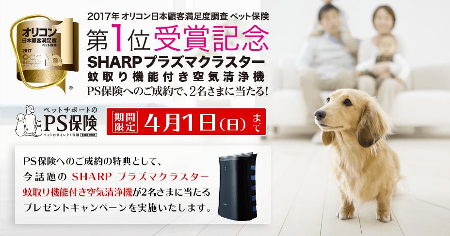 ペットメディカルサポートのペット保険 PS保険【SHARP プラズマクラスター空気清浄機「蚊取空清 FU-GK50」】