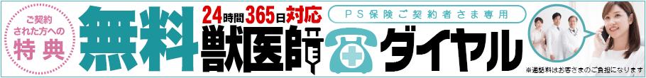 PS保険 24時間365日対応 獣医師ダイヤル